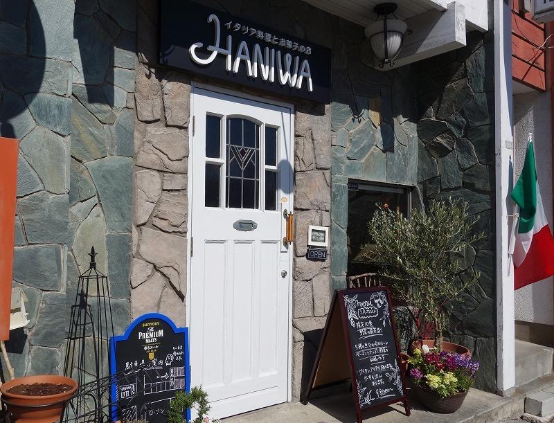 イタリア料理とお菓子の店 ハニワ