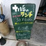 居酒屋 十八番 - 【2017.3.7(火)】店舗入口にあるランチメニュー