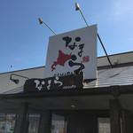 なまら - 外観  北海道が本店で愛知県にも増えてきてる味噌らーめん専門店