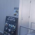 洋食 やまがた軒 -