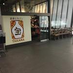 酒蔵レストラン宝 - 外観