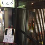 和キッチンしん介 - お店の入口