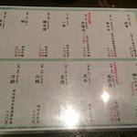63594792 - 日本酒メニュー