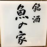 銘酒 魚の家 - 店の看板