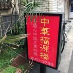 福源楼 -
