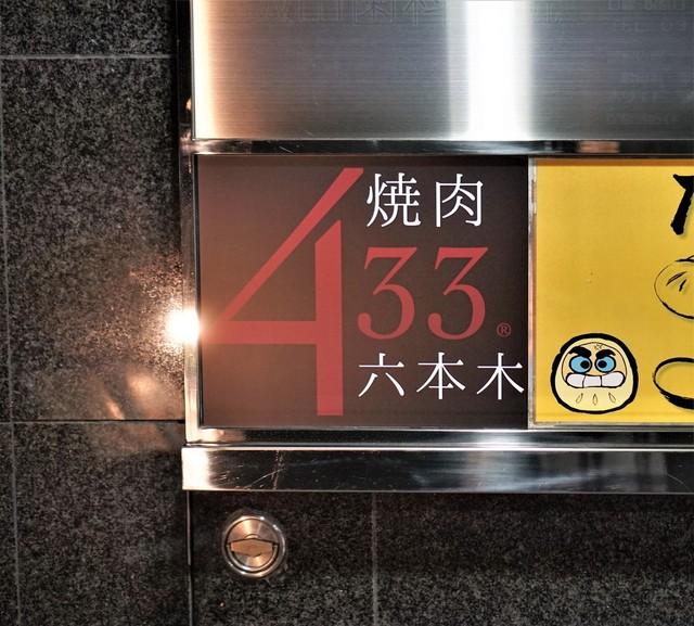 焼肉 433 - 六本木/焼肉 [食べロ...