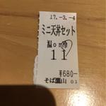 鷹山 - 食券の半券