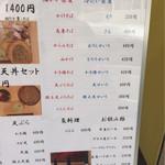 鷹山 - 外看板:お蕎麦