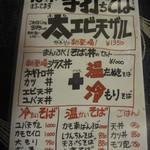 そば処 中津川 - 手描きのメニューが、ホッとしますね。