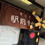 すさき駅前食堂 - すさき駅前食堂(高知県須崎市原町)外観