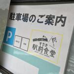 すさき駅前食堂 - すさき駅前食堂(高知県須崎市原町)駐車場案内