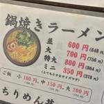 すさき駅前食堂 - すさき駅前食堂(高知県須崎市原町)メニュー