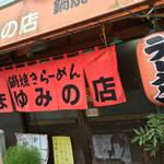 まゆみの店 - まゆみの店(高知県須崎市栄町)暖簾と提灯