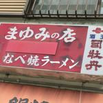 まゆみの店 -