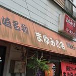 まゆみの店 - まゆみの店(高知県須崎市栄町)外観