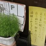 まゆみの店 - まゆみの店(高知県須崎市栄町)駐車場案内