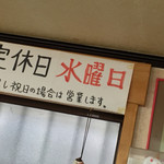 まゆみの店 - まゆみの店(高知県須崎市栄町)定休日