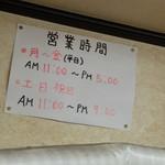 まゆみの店 - まゆみの店(高知県須崎市栄町)営業時間