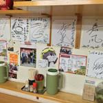 まゆみの店 - まゆみの店(高知県須崎市栄町)有名人のサイン