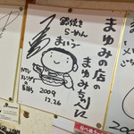 まゆみの店 - まゆみの店(高知県須崎市栄町)石ちゃんのサイン