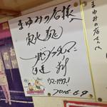 まゆみの店 - まゆみの店(高知県須崎市栄町)黄金伝説・サンドイッチマンのサイン