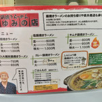 まゆみの店 - まゆみの店(高知県須崎市栄町)メニュー