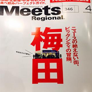 ◆Meets4月号に当店が紹介されています◆