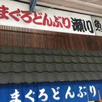 まぐろどんぶり瀬川 - 2016/10
