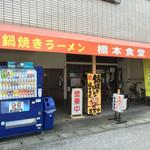 橋本食堂 - 橋本食堂(高知県須崎市横町)外観