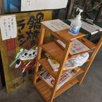 橋本食堂 - 橋本食堂(高知県須崎市横町)到着したら まずここに名前を記入!