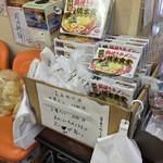 橋本食堂 - 橋本食堂(高知県須崎市横町)お土産ラーメン