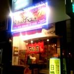ラーメン酒場 酔っ手羽大王 - 京葉道路から丸井の西側の牡丹橋通りを入っていったところ
