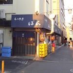 ばん - 外観(1) ※開店直後
