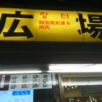 ジャント広場 -