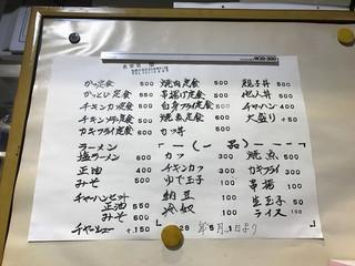 食事処 栄 - 2017年3月メニュー