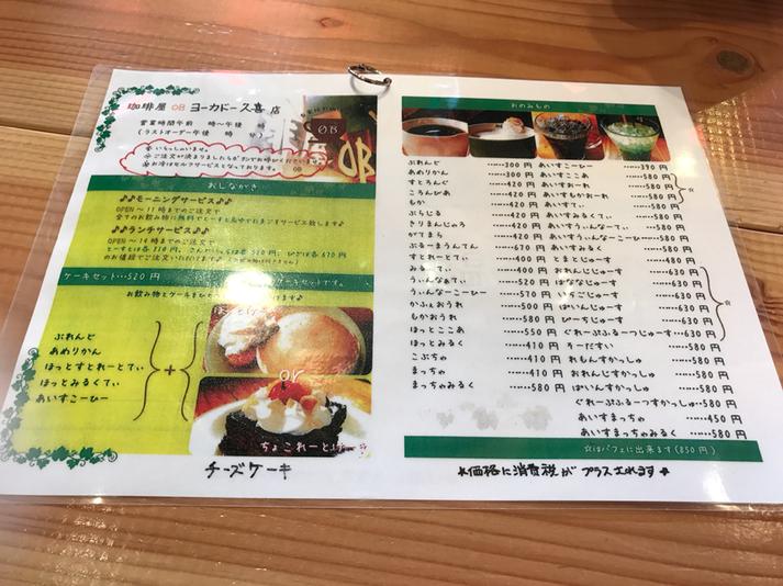 珈琲屋OB ヨーカドー久喜店