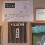 手打そば 乃田 - 今日の蕎麦粉は茨城産
