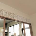 東部食堂 - 色紙がいっぱい