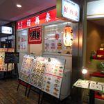 香港風中華料理 好再来 - 外観