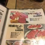 63623518 - スペシャルセットが6000円から1万円に値上げされてました