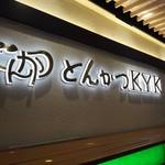 KYK - お店の外に書かれている店名