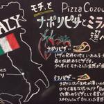 石窯ピザのイタリアンバル Pizza Cozou -