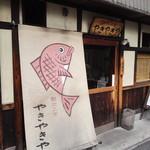 Taiyakikoubouyakiyakiya - 外観