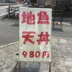 磯亭 - この看板を見て車を止めました