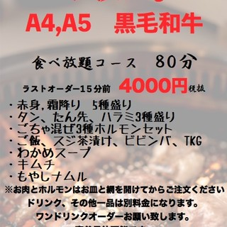 A4・A5黒毛和牛がお得な食べ放題に!