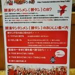 日本橋 鳥久 - 食べ方