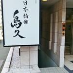 日本橋 鳥久 - 店舗は地下