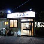 藤ヶ丘食堂 -