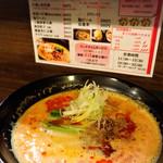 63629120 - 坦々麺