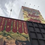 アジアン食堂 スーリヤ - 外観です